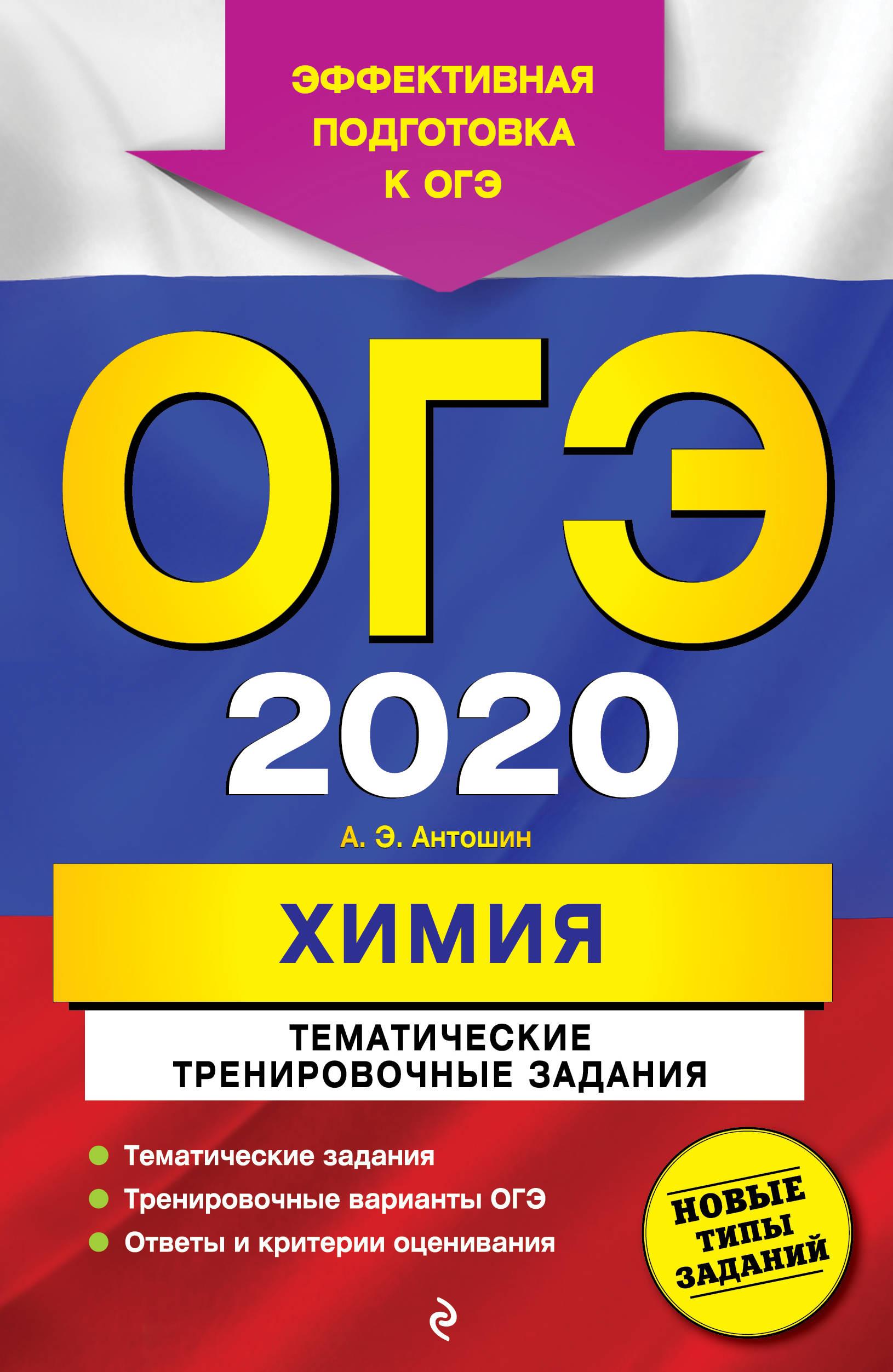 OGE-2020. Khimija. Tematicheskie trenirovochnye zadanija