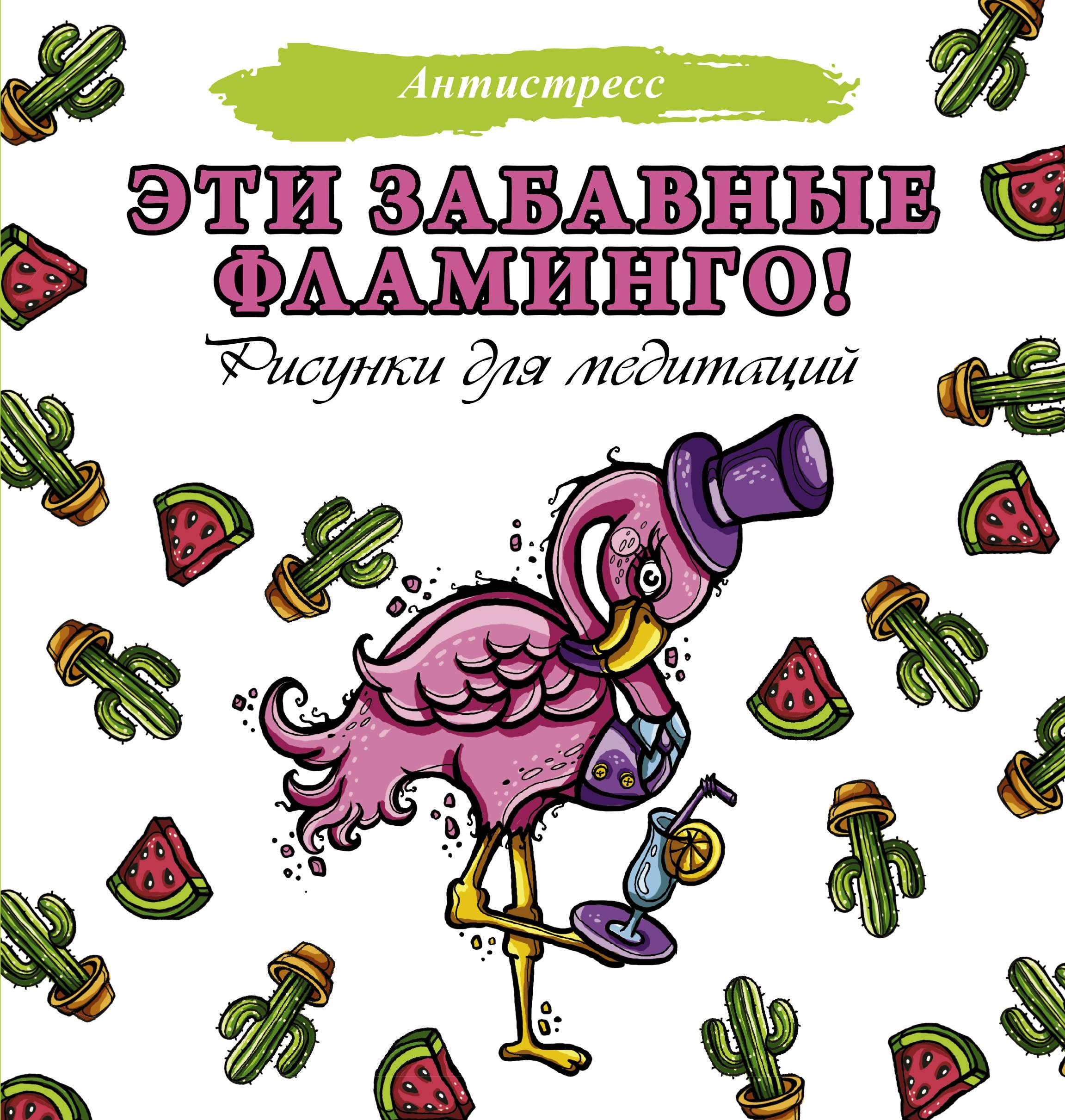 Eti zabavnye flamingo!