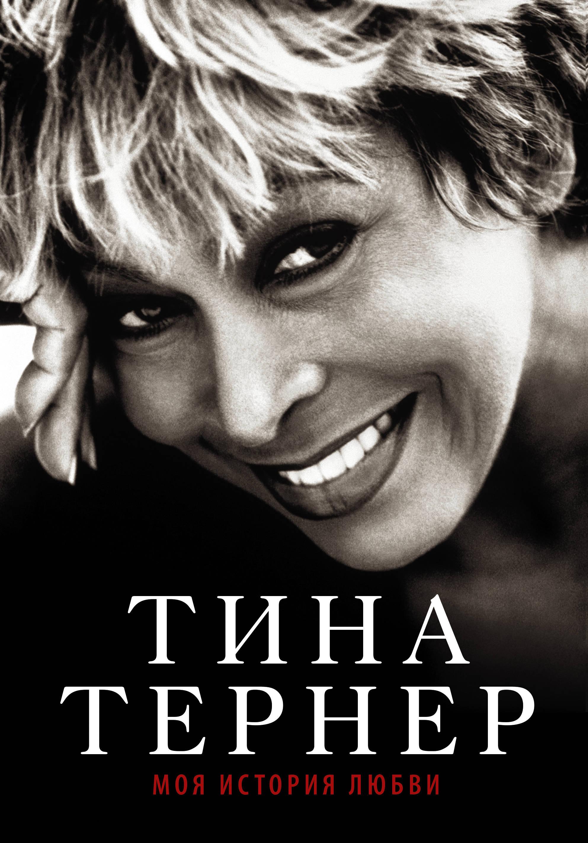 Tina Terner. Moja istorija ljubvi