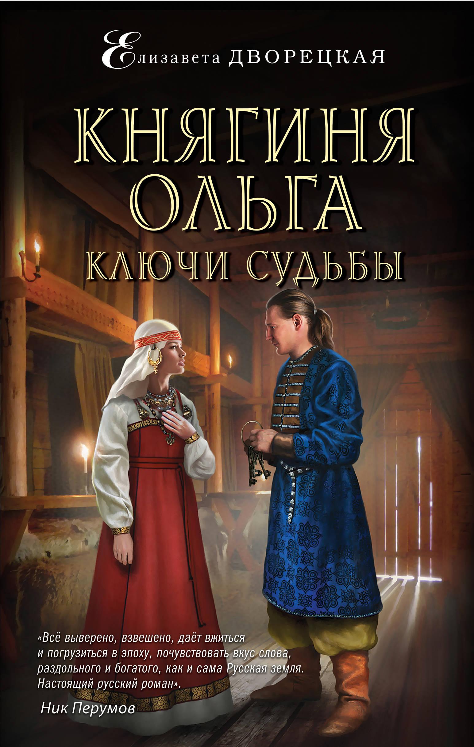 Knjaginja Olga. Kljuchi sudby