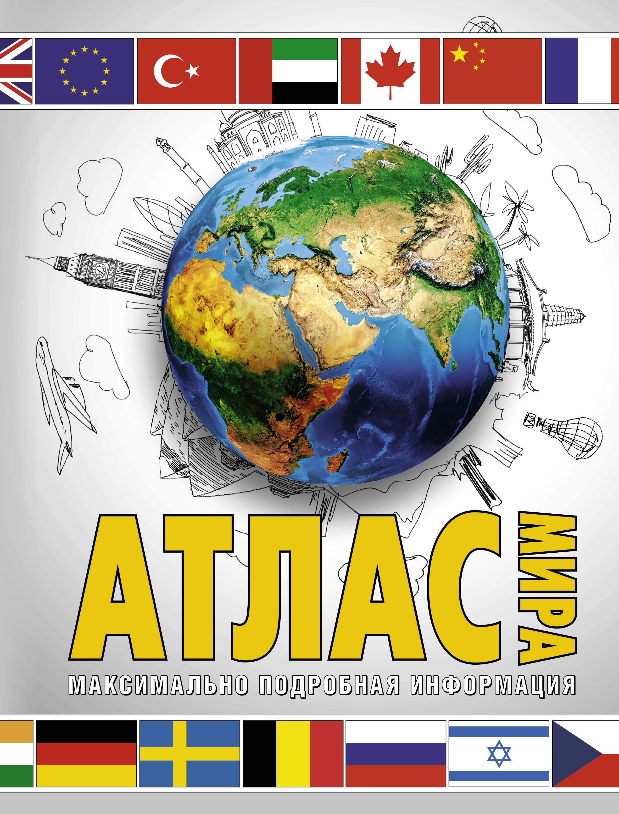 Atlas mira. Maksimalno podrobnaja informatsija (bel.)