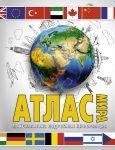 Atlas mira. Maksimalno podrobnaja informatsija