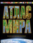 Atlas mira. Maksimalno podrobnaja informatsija (chjorn.)