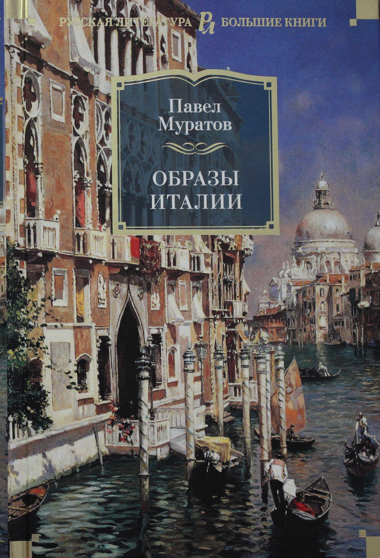 Obrazy Italii