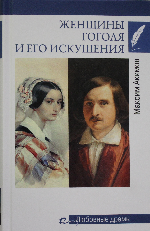 Ljubovnye dramy Zhenschiny Gogolja i ego iskushenija
