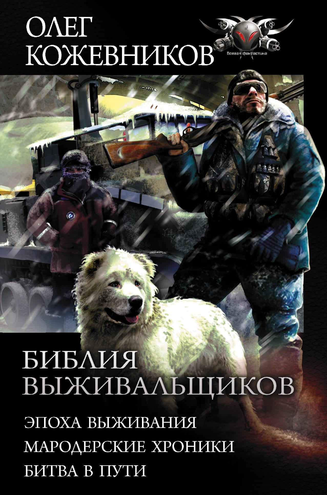 Biblija vyzhivalschikov
