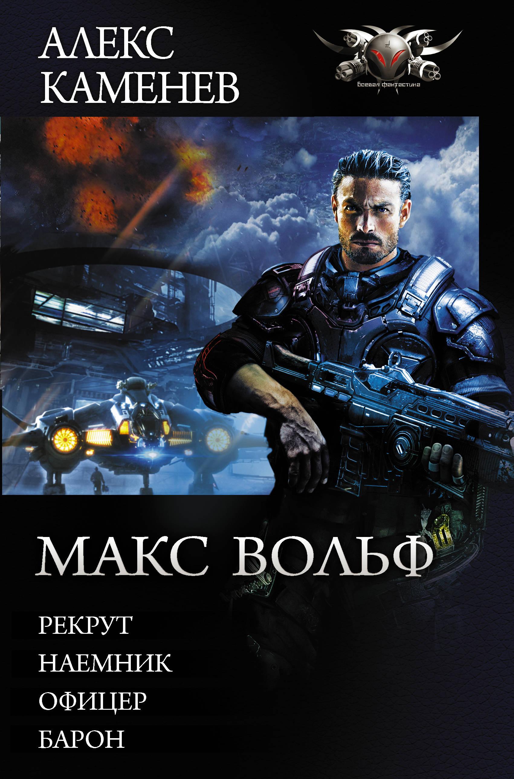 Maks Volf