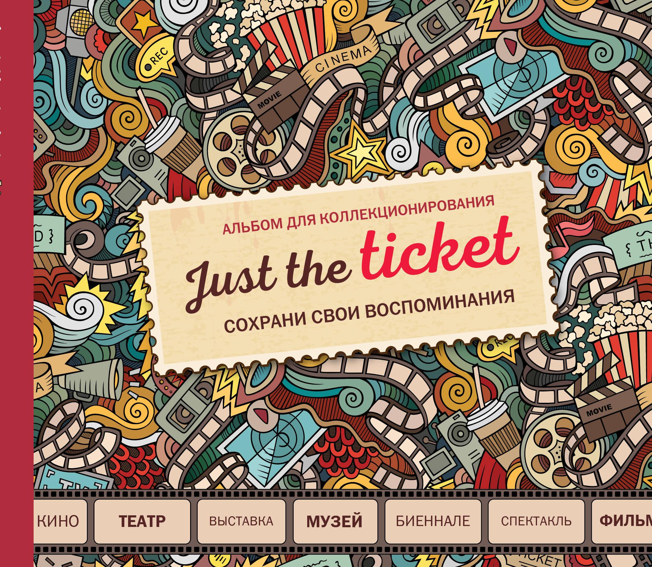 Just the ticket. Albom dlja kollektsionirovanija (meroprijatija)