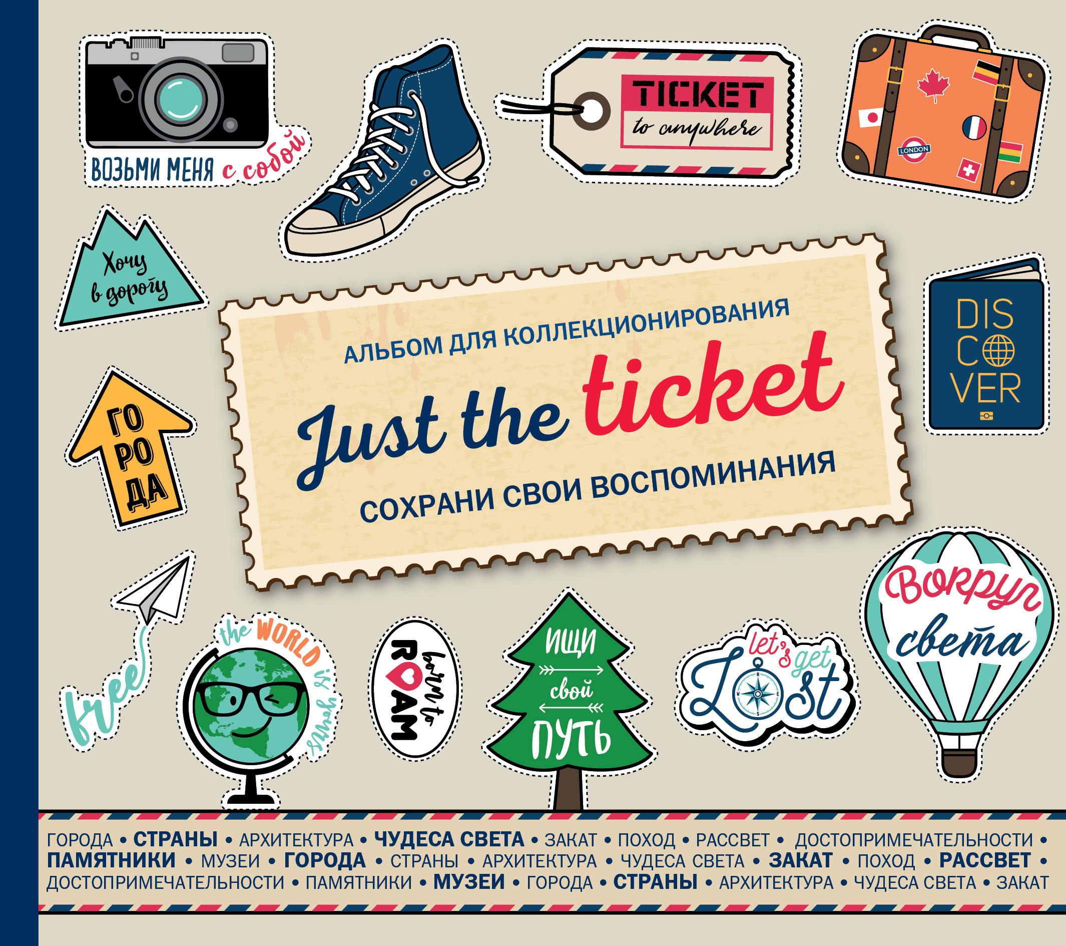 Just the ticket. Albom dlja kollektsionirovanija (puteshestvija)