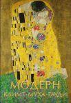 Modern: Klimt, Mukha, Gaudi