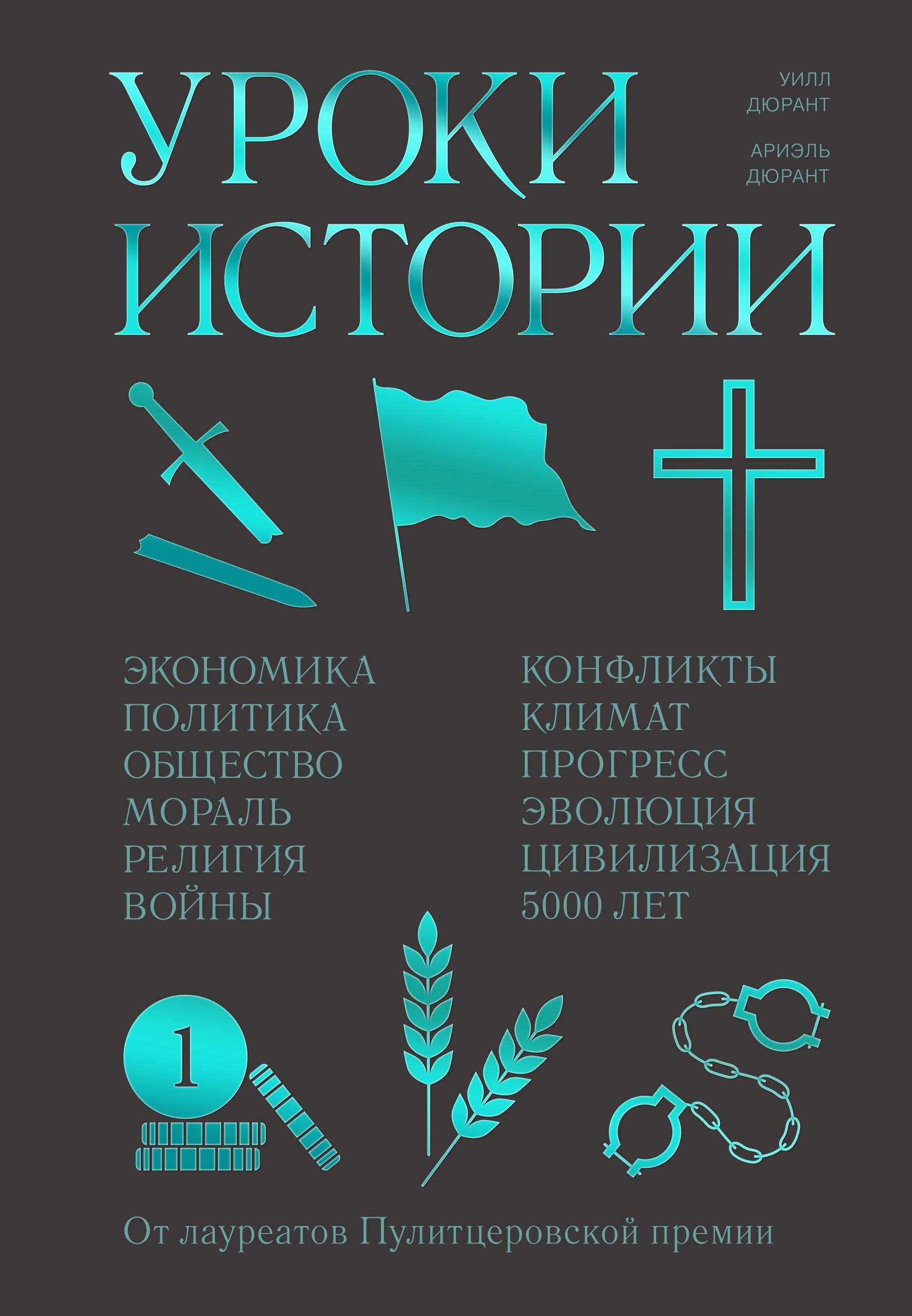Uroki istorii. Zakonomernosti razvitija tsivilizatsii za 5000 let