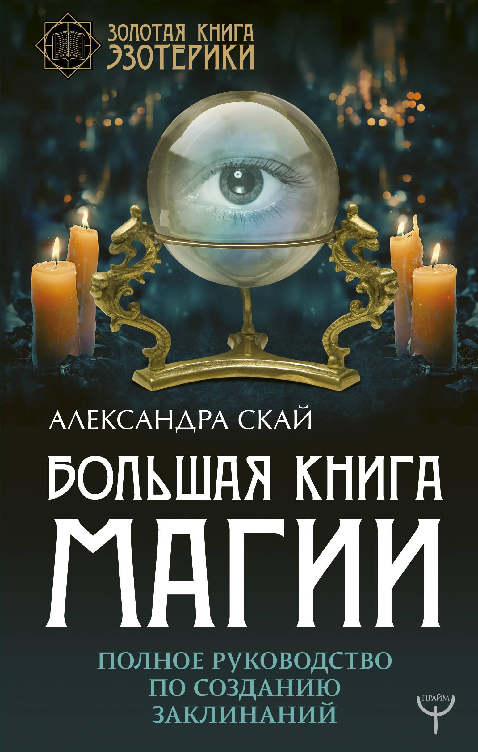 Bolshaja kniga magii. Polnoe rukovodstvo po sozdaniju zaklinanij