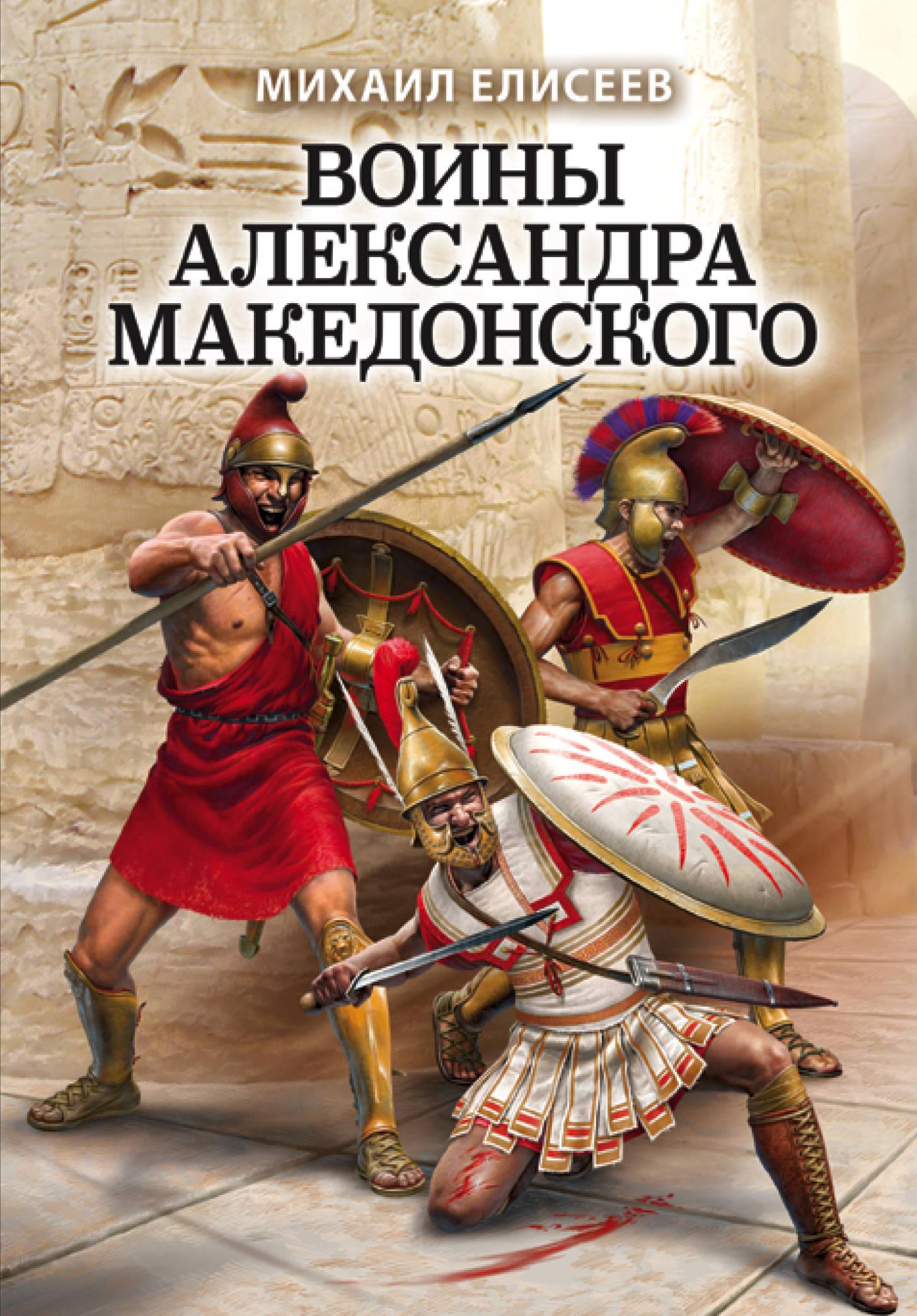 Voiny Aleksandra Makedonskogo