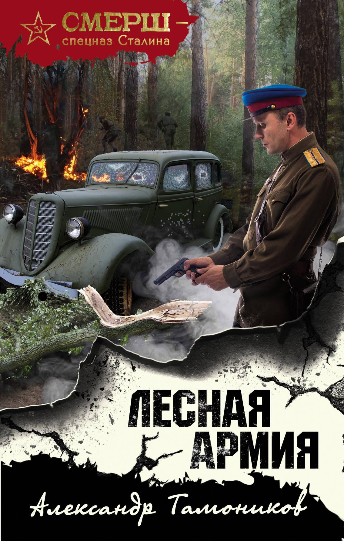Lesnaja armija