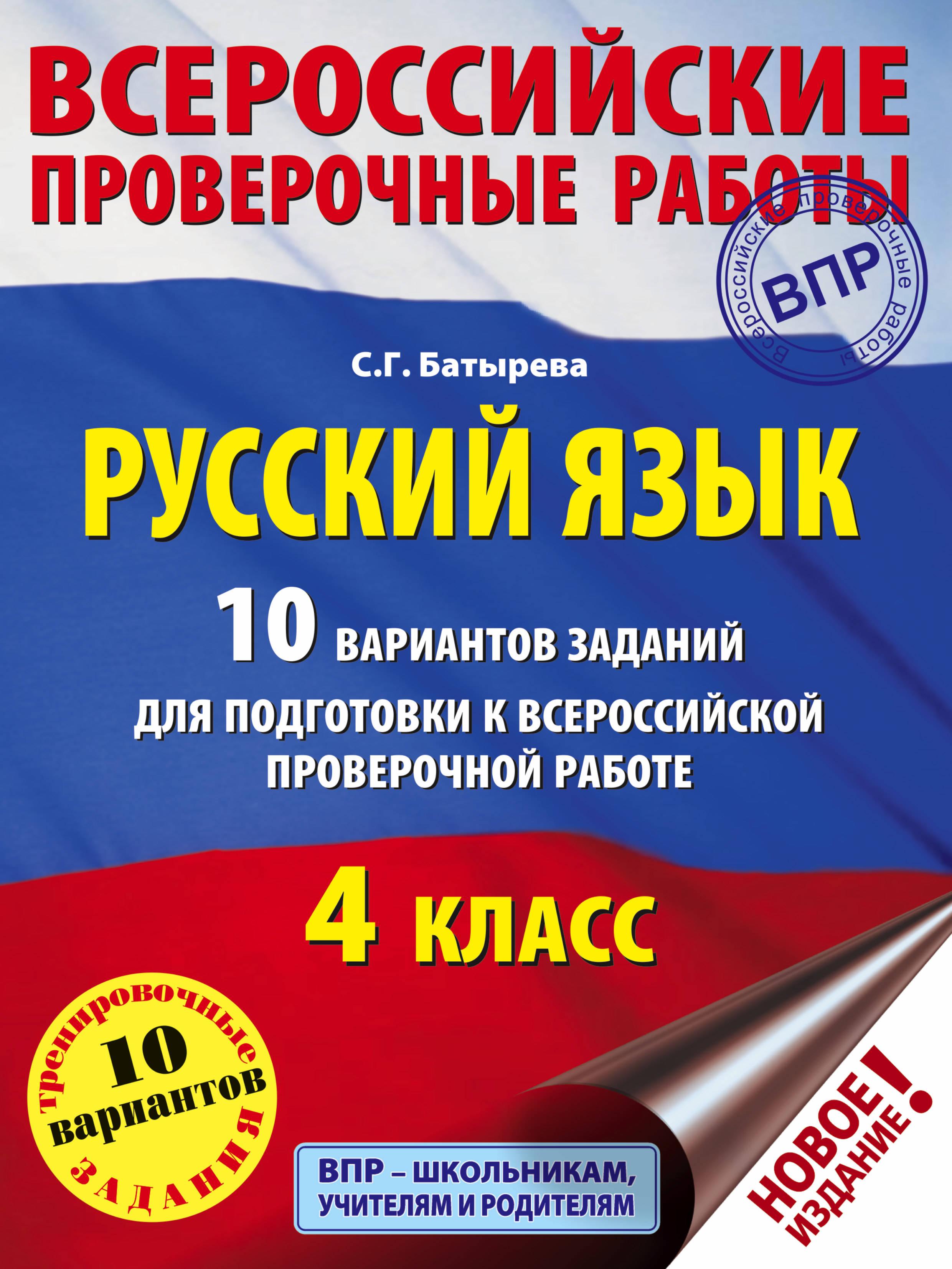 Russkij jazyk. 10 variantov zadanij dlja podgotovki k VPR. 4 klass