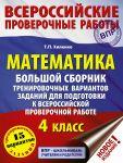 Matematika. Bolshoj sbornik trenirovochnykh variantov zadanij dlja podgotovki k vserossijskoj proverochnoj rabote. 4 klass