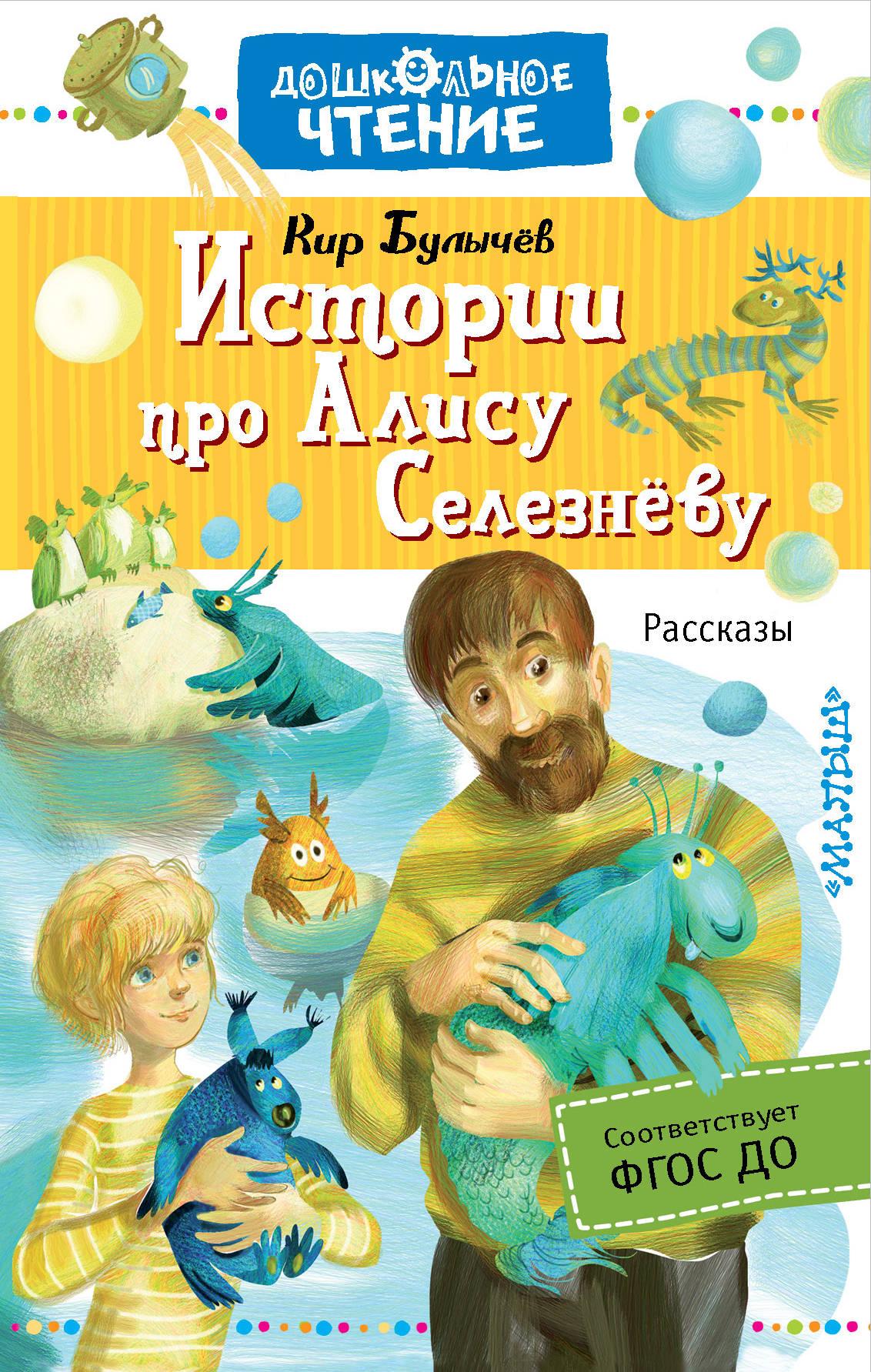 Istorii pro Alisu Seleznjovu