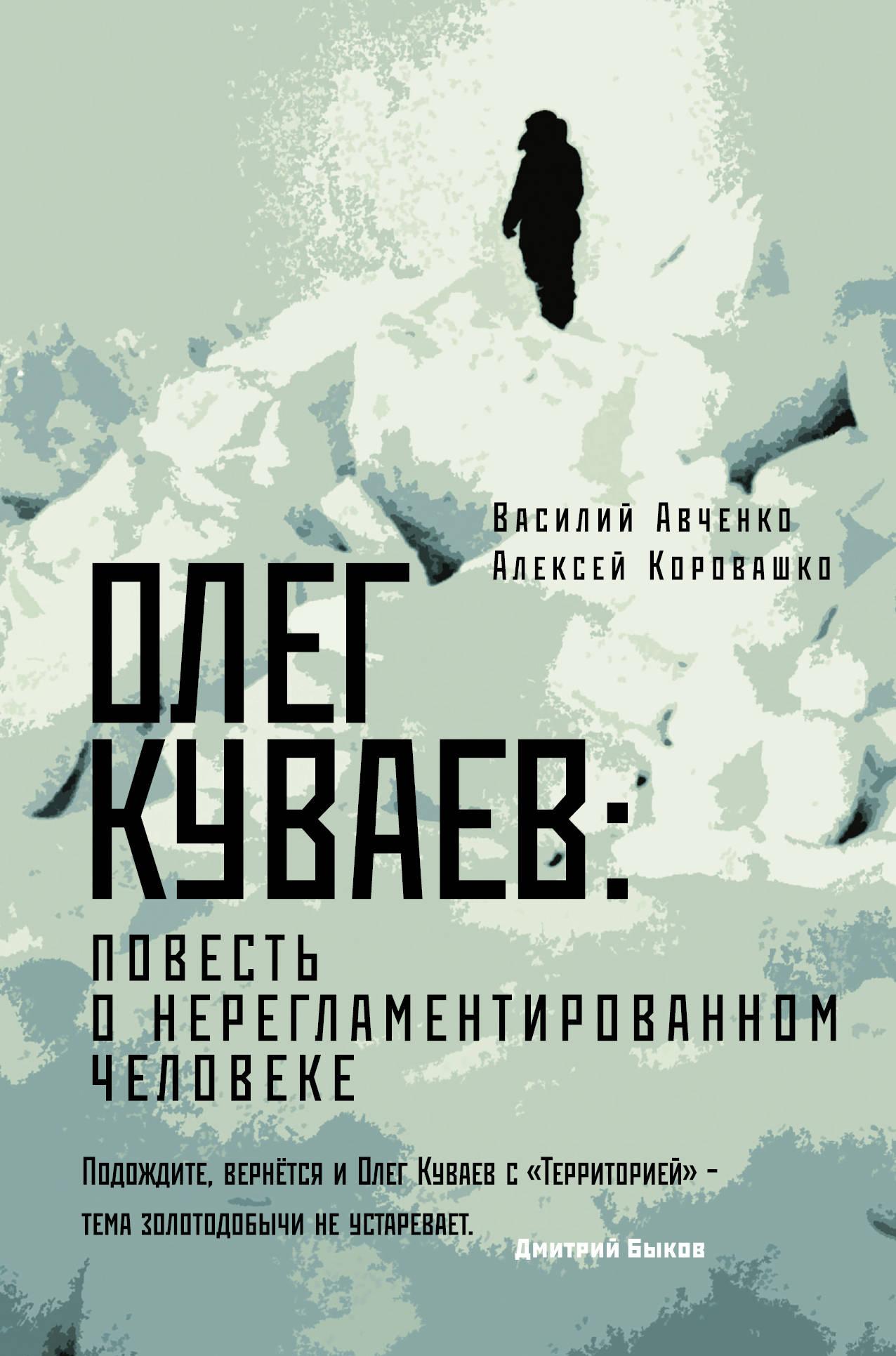 Oleg Kuvaev: povest o nereglamentirovannom cheloveke