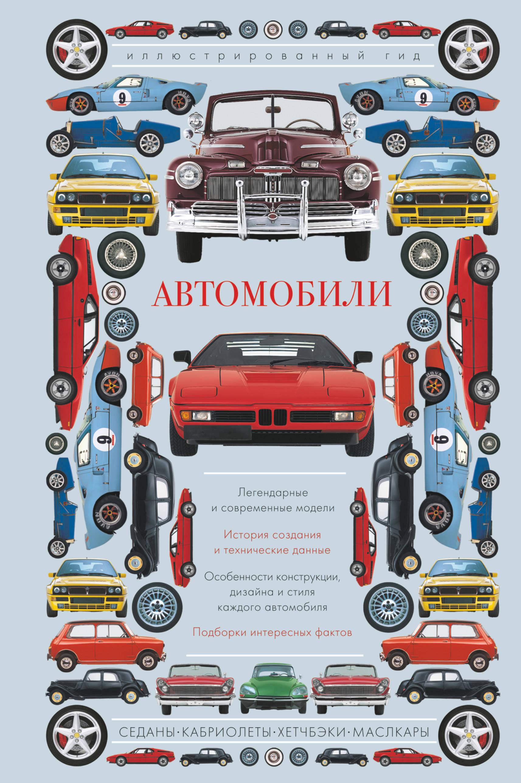 Avtomobili. Illjustrirovannyj gid