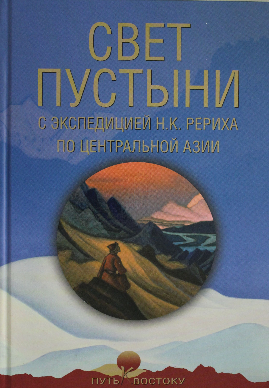 Svet pustyni. S ekspeditsiej N.K. Rerikha po Tsentralnoj Azii
