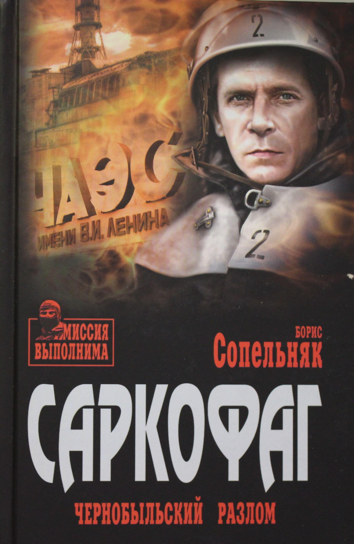 Sarkofag. Chernobylskij razlom
