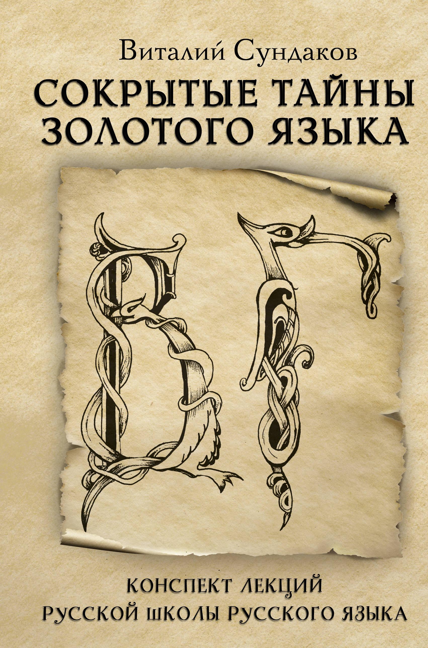Sokrytye tajny zolotogo jazyka