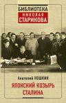 Japonskij kozyr Stalina