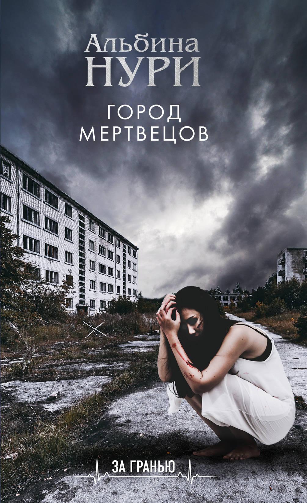 Gorod mertvetsov