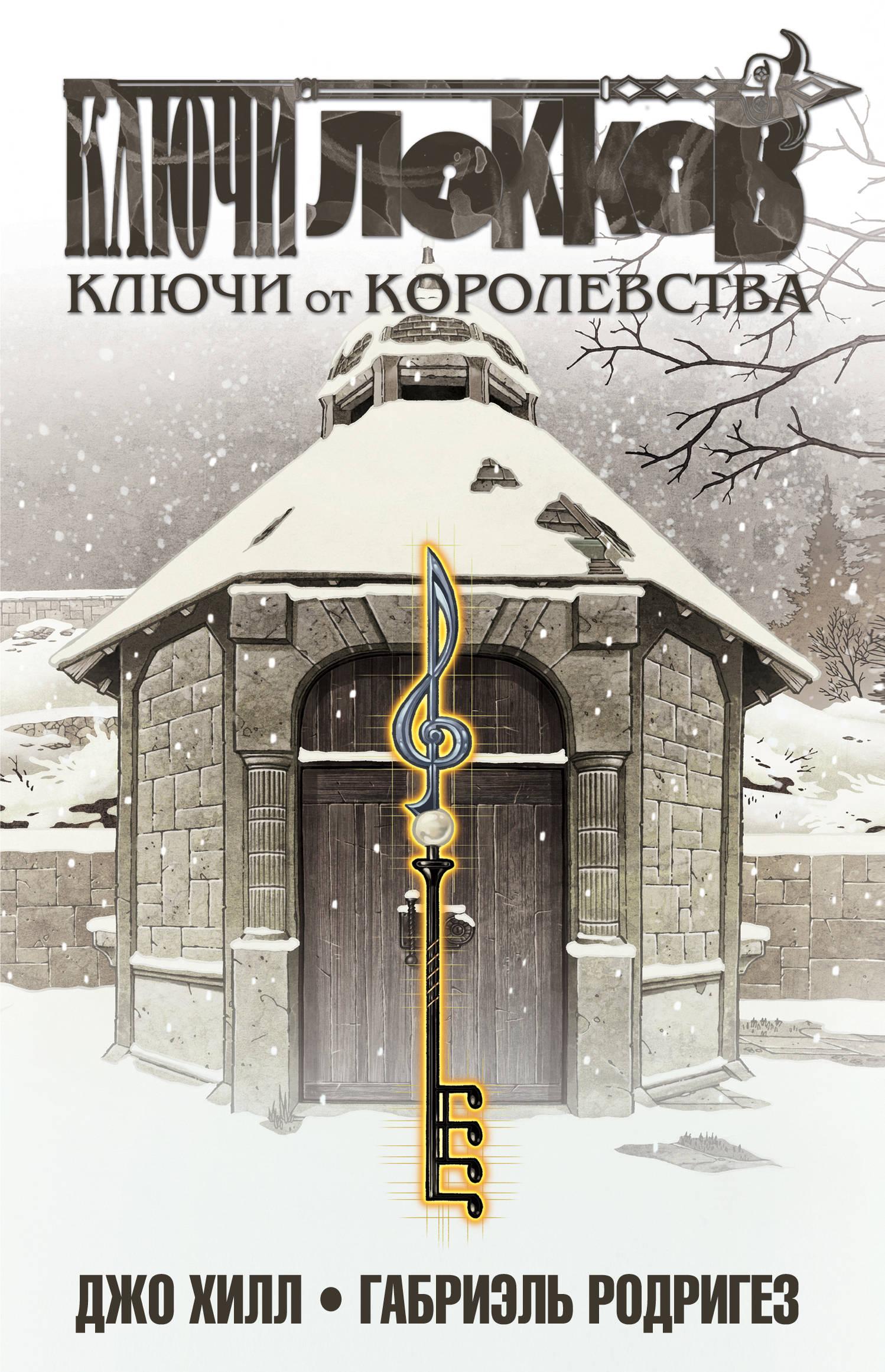 Kljuchi Lokkov. Tom 4. Kljuchi ot korolevstva