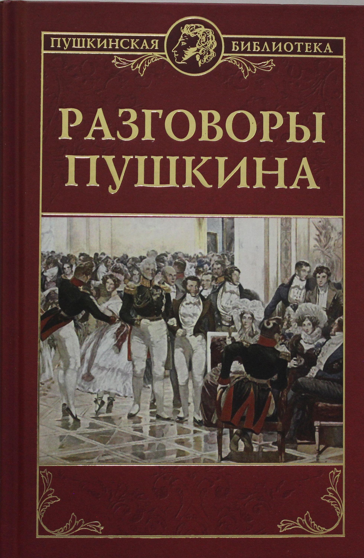 Razgovory Pushkina