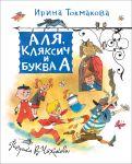 Tokmakova I. P. Tokmakova I. Alja, Kljaksich i Bukva A (Ljubimye detskie pisateli)