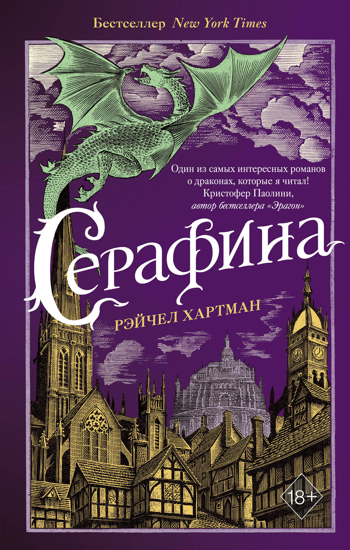Serafina (#1)