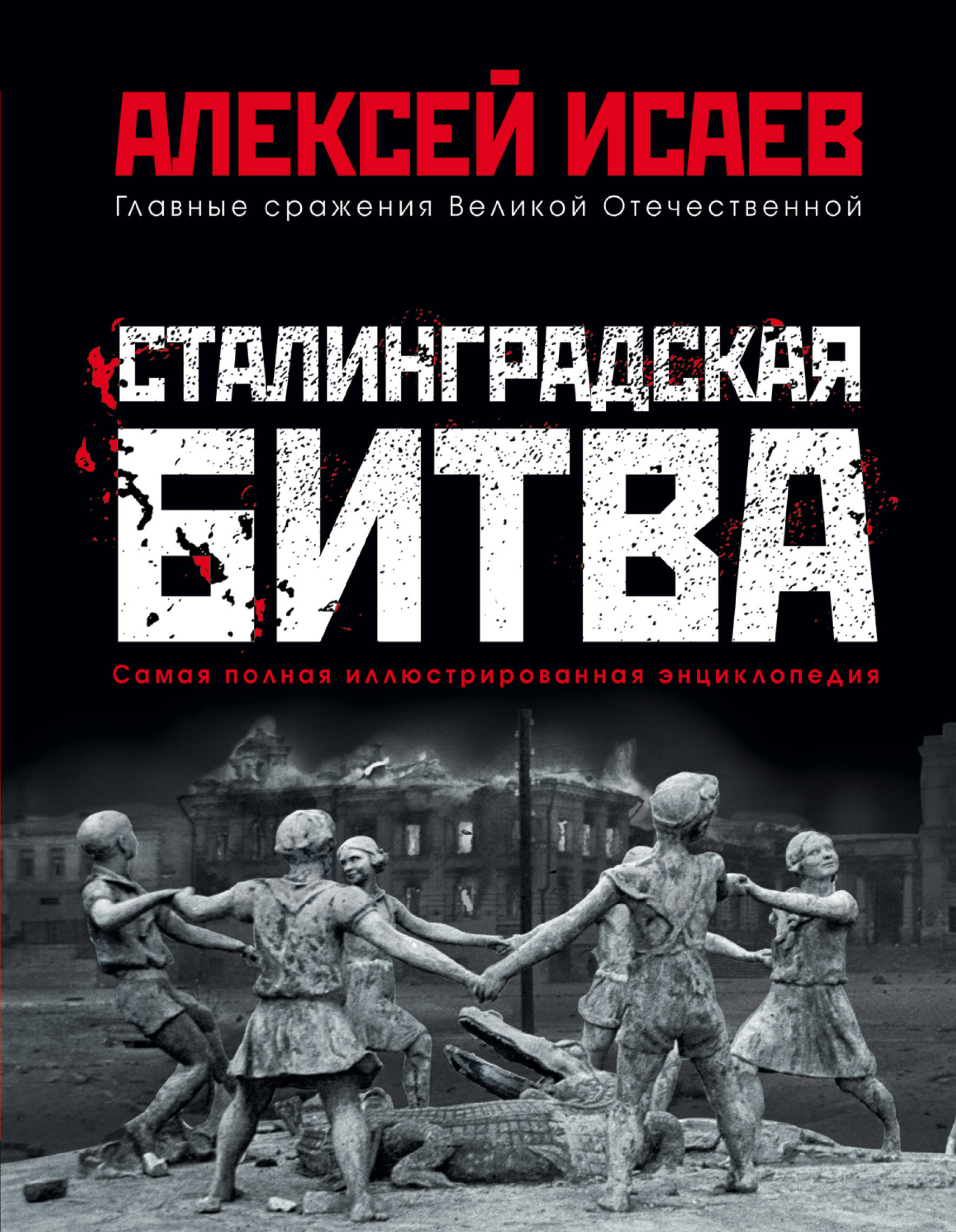 Stalingradskaja bitva. Samaja polnaja illjustrirovannaja entsiklopedija