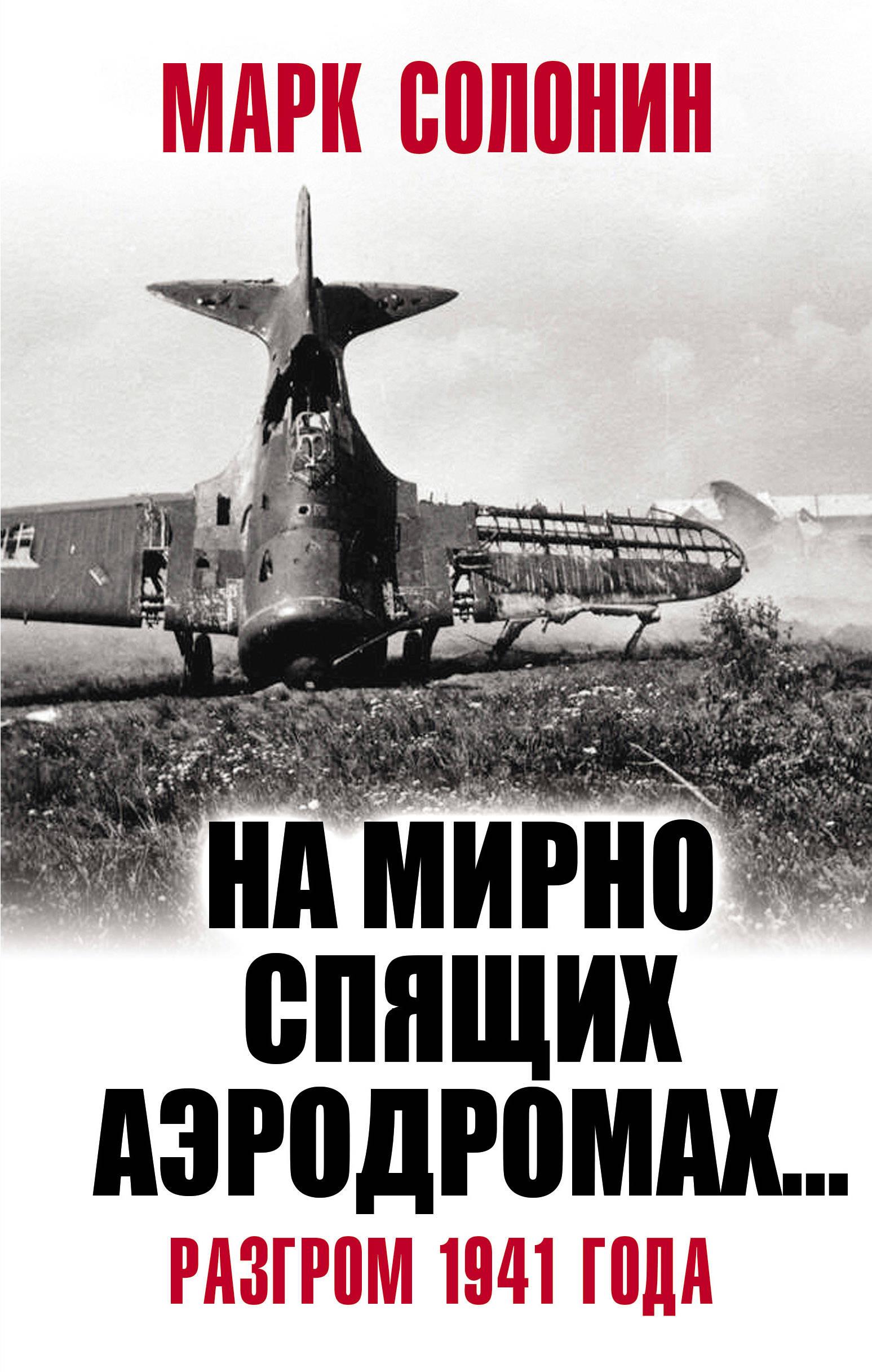 «Na mirno spjaschikh aerodromakh…» Razgrom 1941 goda