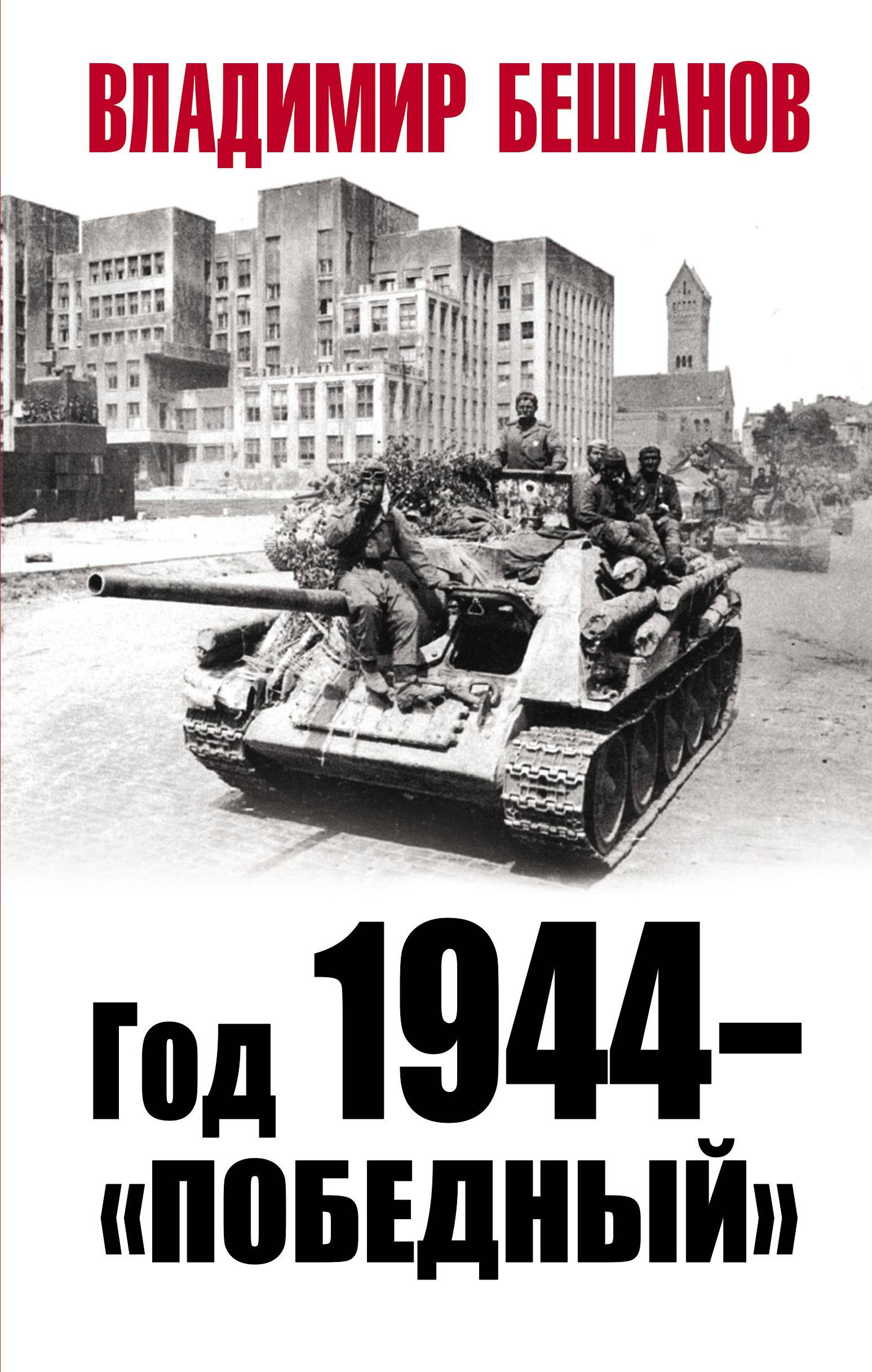 """God 1944 - """"pobednyj"""""""