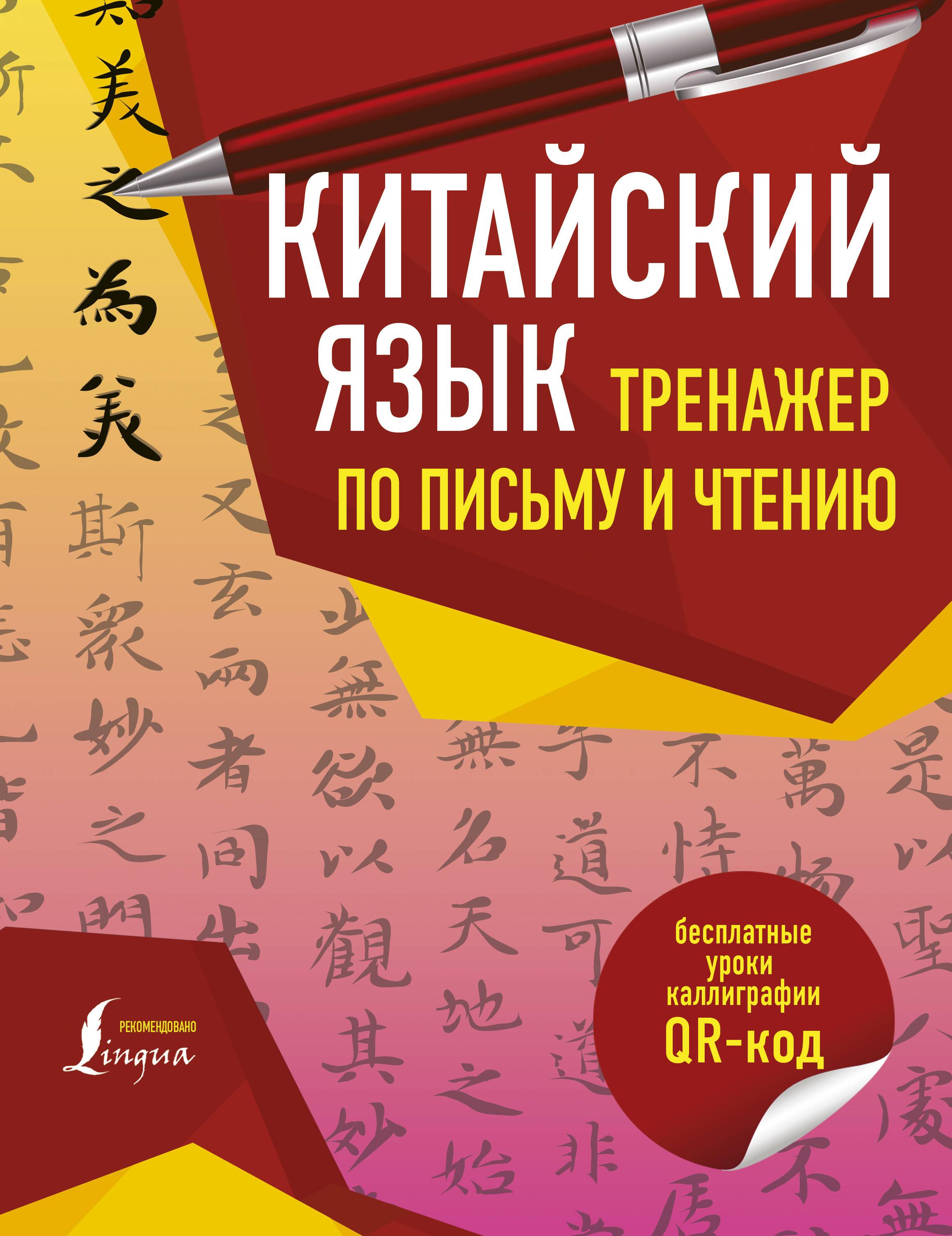 Kitajskij jazyk. Trenazher po pismu i chteniju