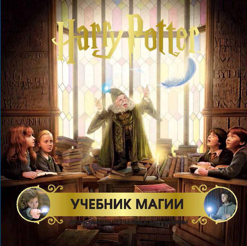 Garri Potter. Uchebnik magii. Putevoditel po charam i zaklinanijam
