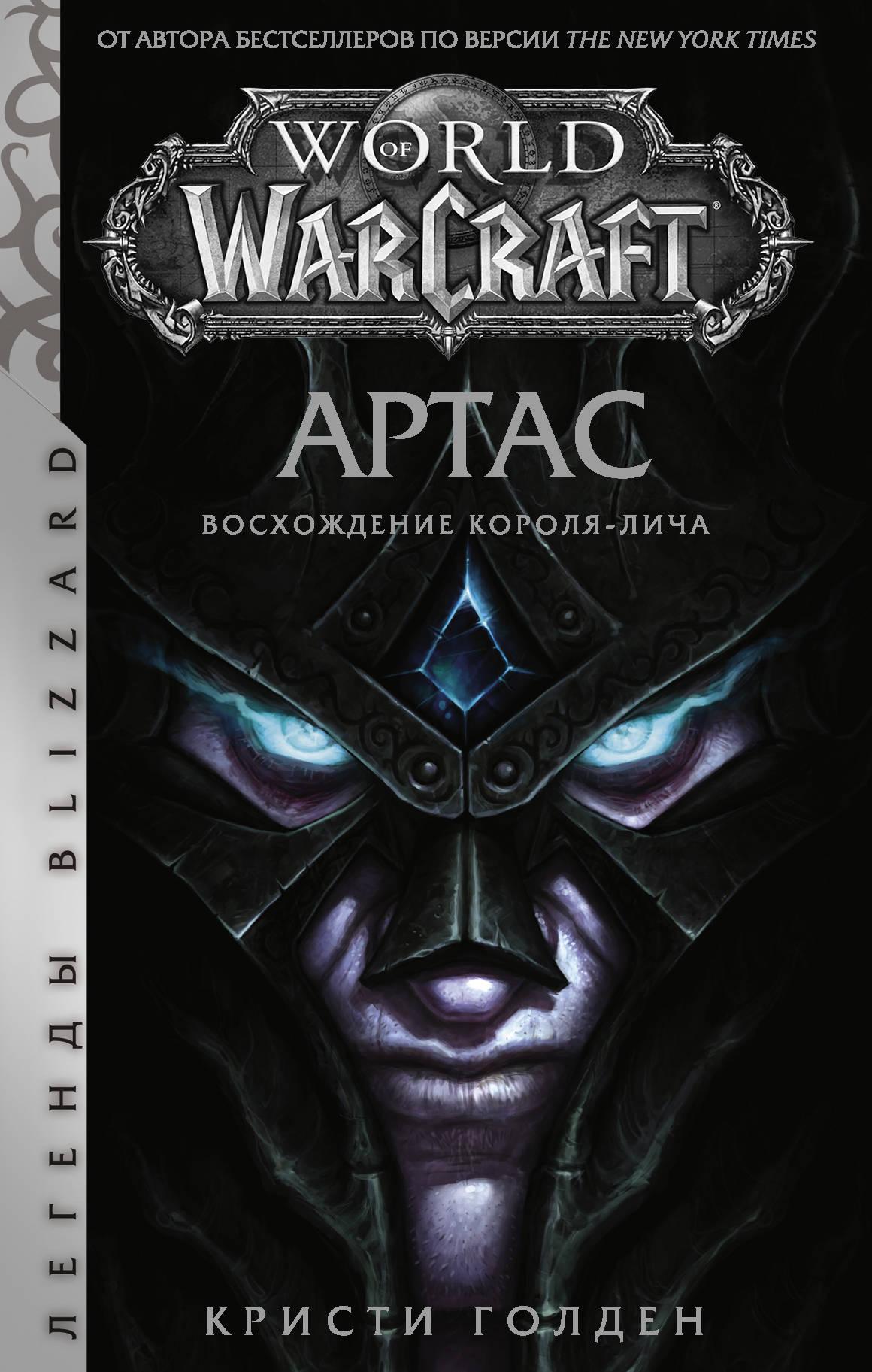 World of Warcraft: Artas. Voskhozhdenie Korolja-licha
