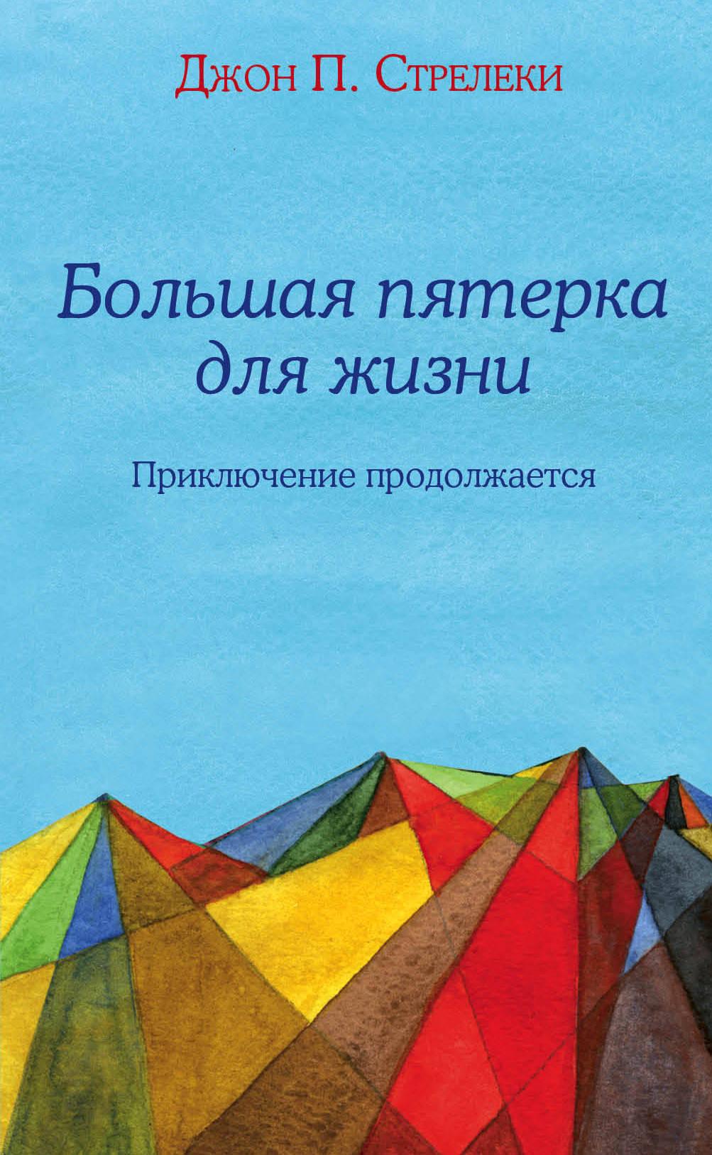 Bolshaja pjaterka dlja zhizni: prikljuchenie prodolzhaetsja