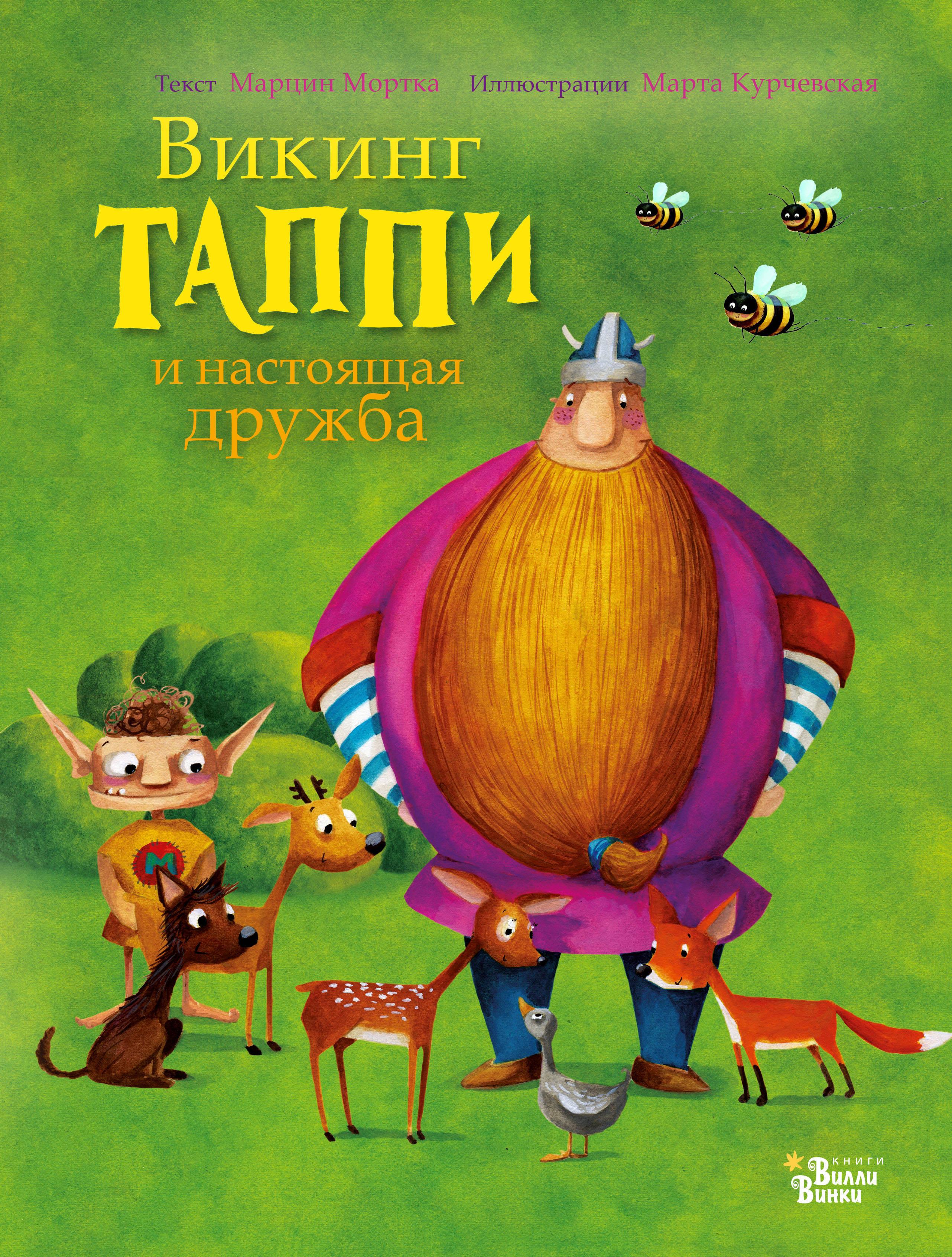 Viking Tappi i nastojaschaja druzhba