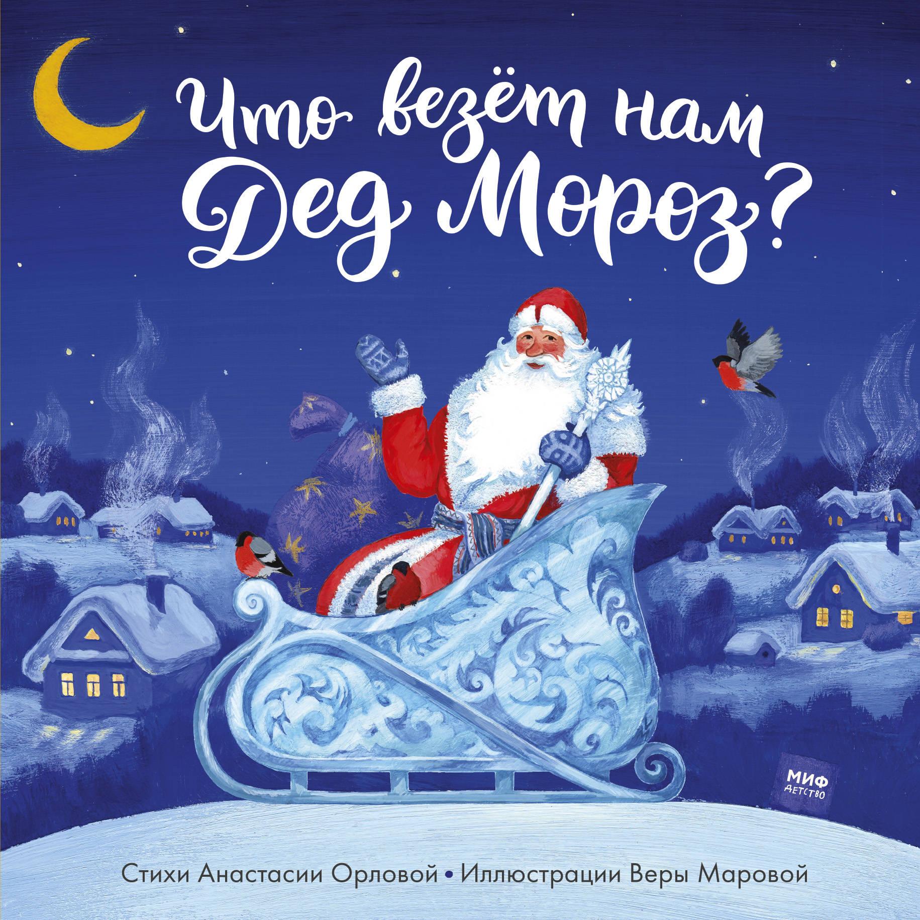 Chto vezet nam Ded Moroz?