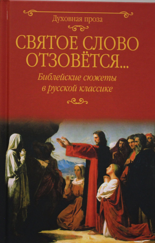 Svjatoe slovo otzovetsja... Biblejskie sjuzhety v russkoj klassike