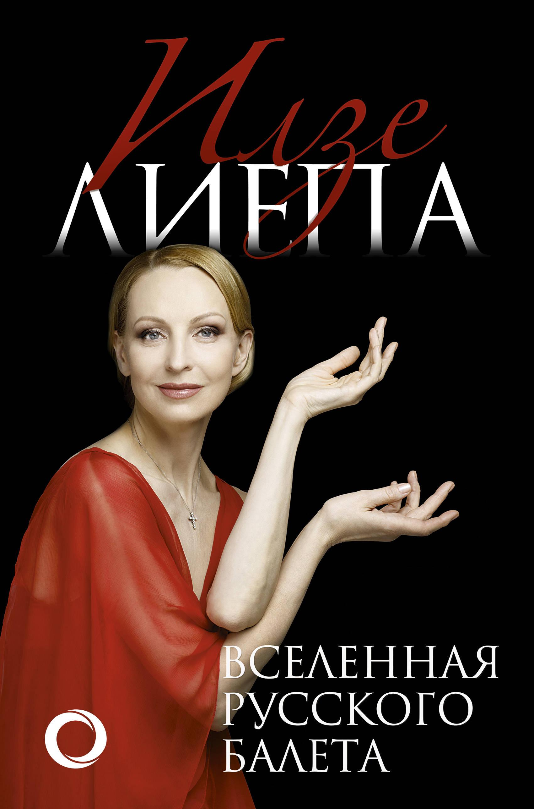 Vselennaja russkogo baleta
