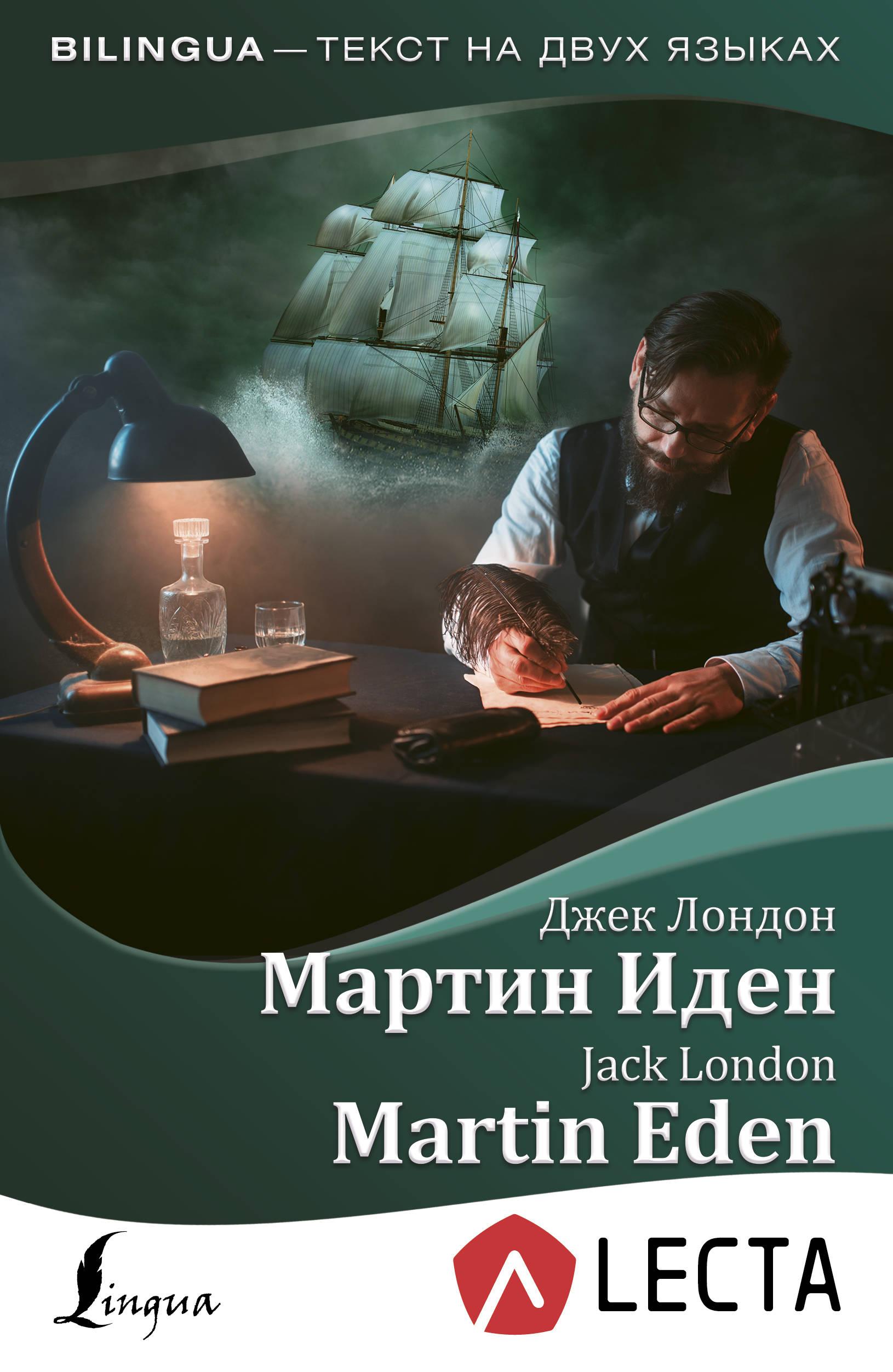 Martin Iden = Martin Eden + audioprilozhenie LECTA