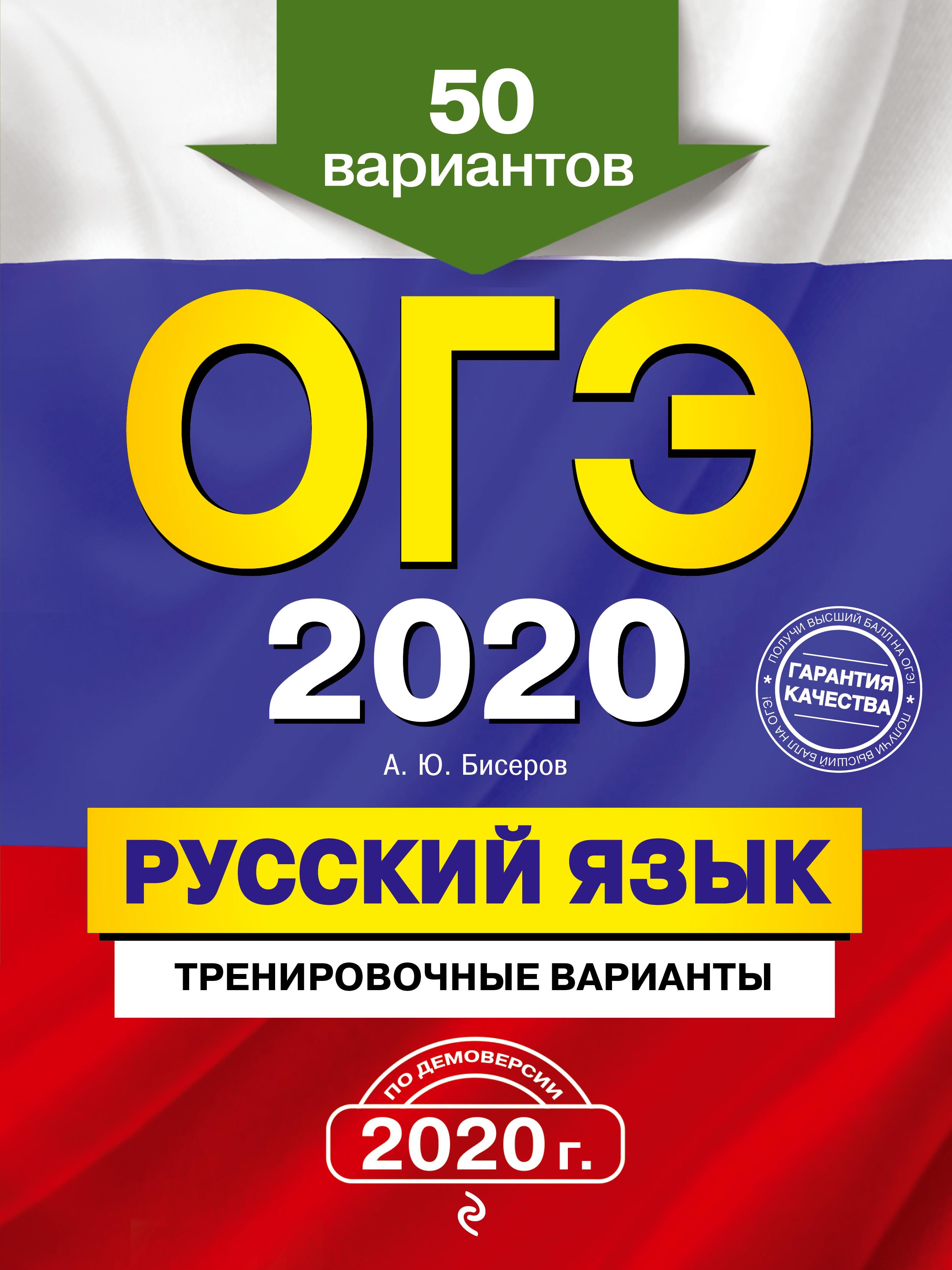 OGE-2020. Russkij jazyk. Trenirovochnye varianty. 50 variantov