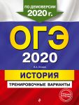 ОГЭ-2020. История. Тренировочные варианты
