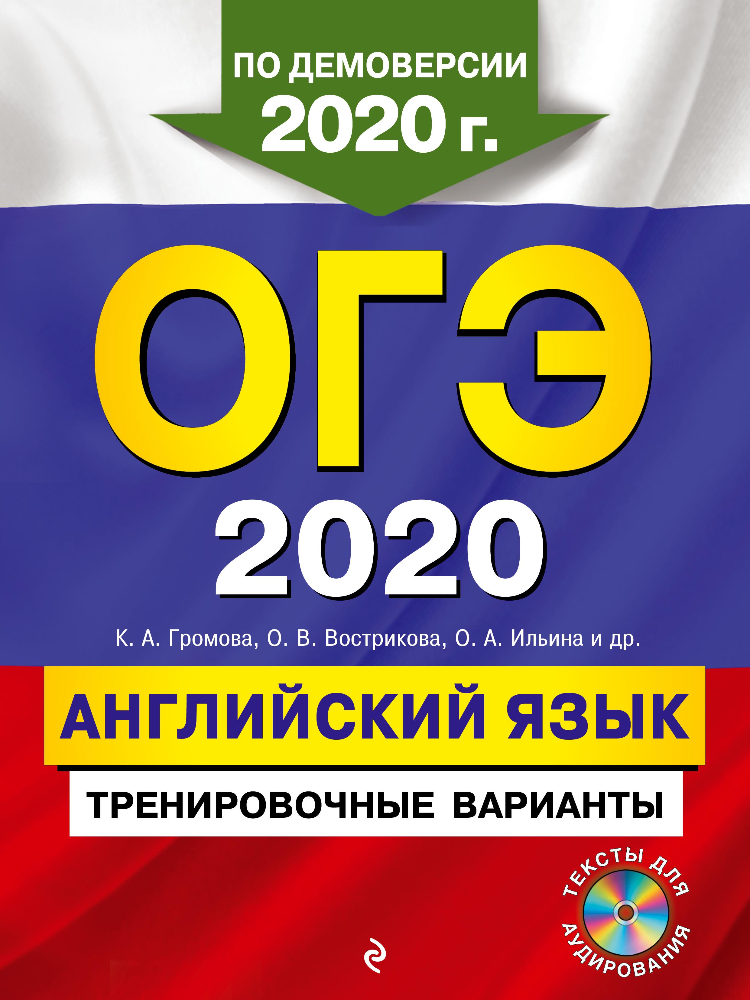 OGE-2020. Anglijskij jazyk. Trenirovochnye varianty (+ CD)