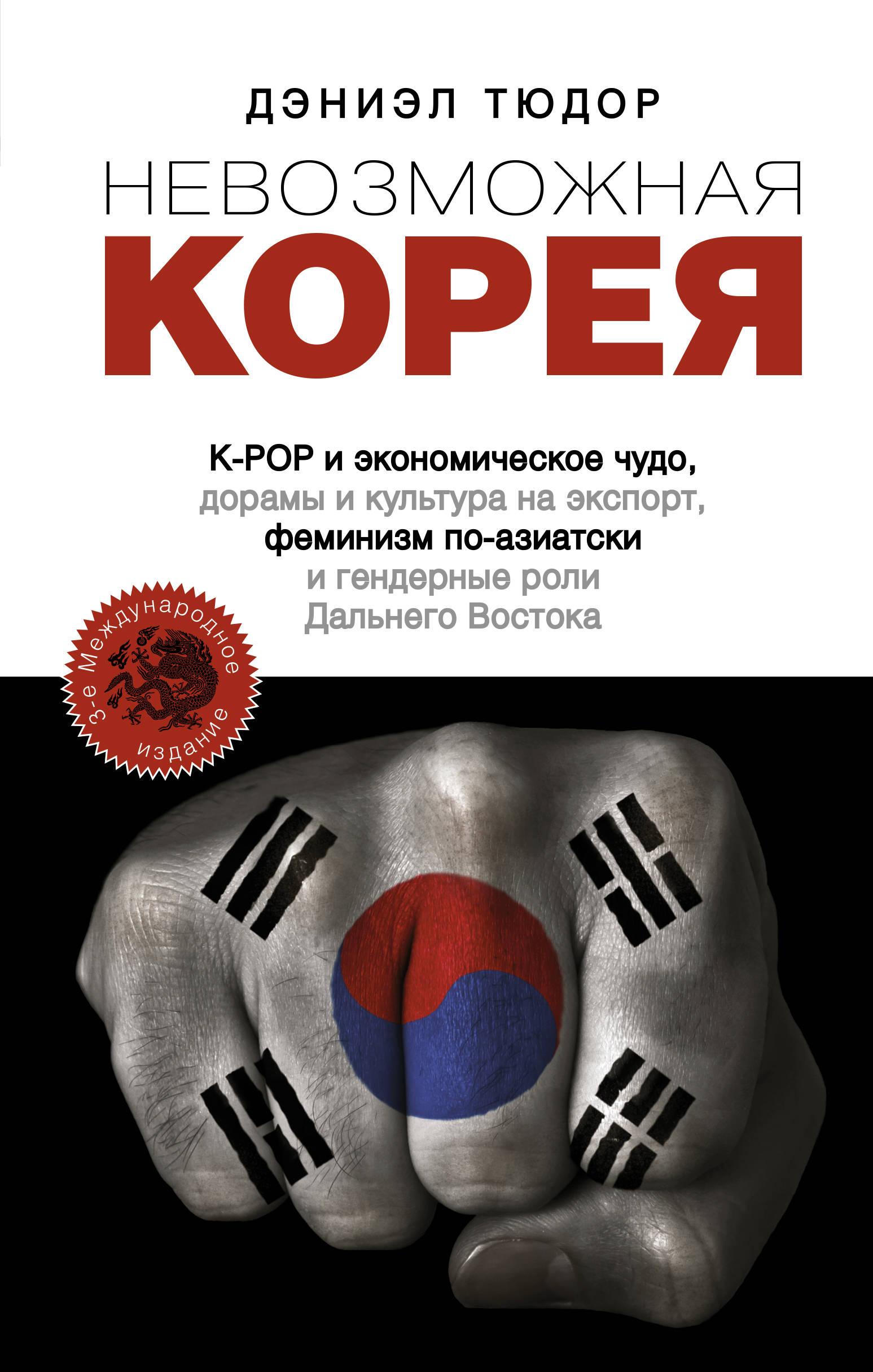 Nevozmozhnaja Koreja: K-POP i ekonomicheskoe chudo, doramy i kultura na eksport, feminizm po-aziatski i gendernye roli Dalnego Vostoka