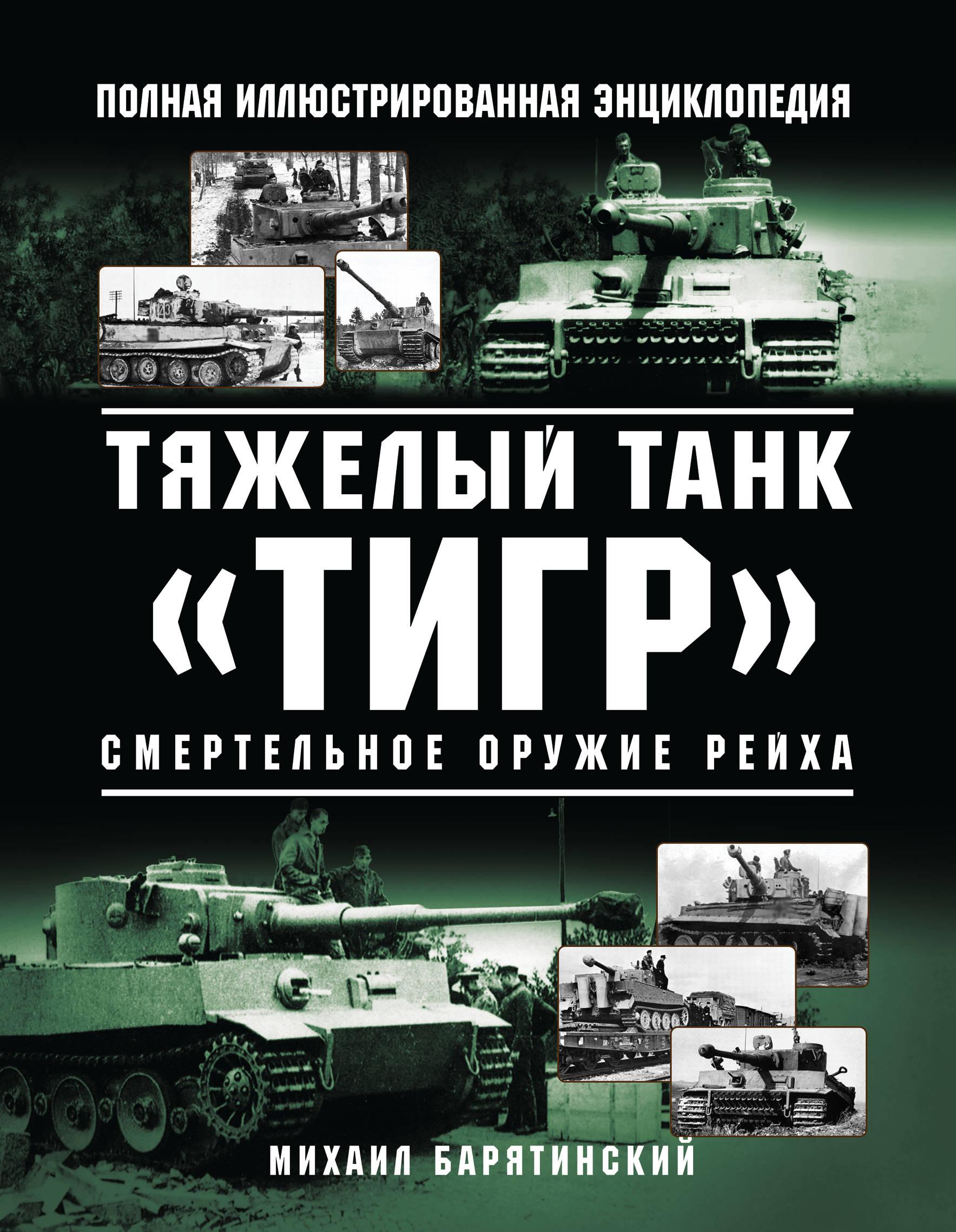 Tjazhelyj tank «Tigr». Smertelnoe oruzhie Rejkha