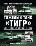 """Тяжелый танк """"Тигр"""". Смертельное оружие Рейха"""